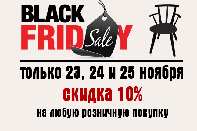 Black Friday на фабрике ХоРеКа
