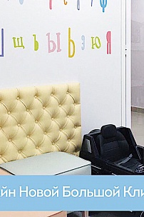 """Клиника материнства и детства """"БЭБИБУМ"""", г. Владимир. ул. Добросельская, д.176"""