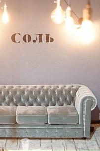 """Кондитерская студия """"Соль"""", Москва, ул Динамовская 1А, офис 302В"""