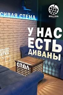 """""""Malina Lounge"""", г.Екатеринбург, ул. Мамина-Сибиряка, 101 (БЦ Манхеттен, 2 этаж)"""