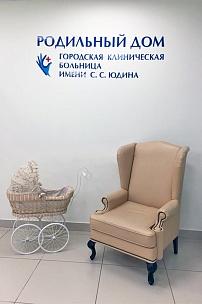 Родильный дом при Городской клинической больнице имени С.С.Юдина, г. Москва, Коломенский проезд, 4с2